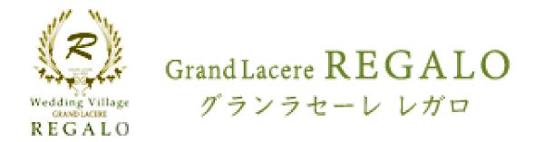 グランラセーレ レガロ 熊本市 結婚式場